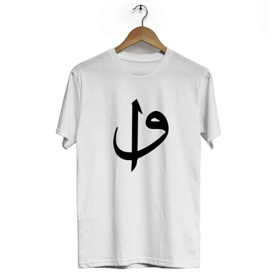 Elif Vav İslamic Crew Neck Short Sleeve T Shirt White 950x950 - Elif Vav Neck Short Sleeve T-Shirt