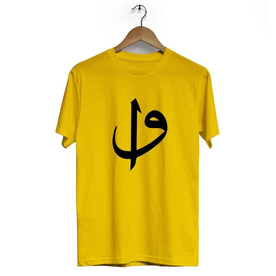 Elif Vav İslamic Crew Neck Short Sleeve T Shirt Yellow 950x950 - Elif Vav Neck Short Sleeve T-Shirt