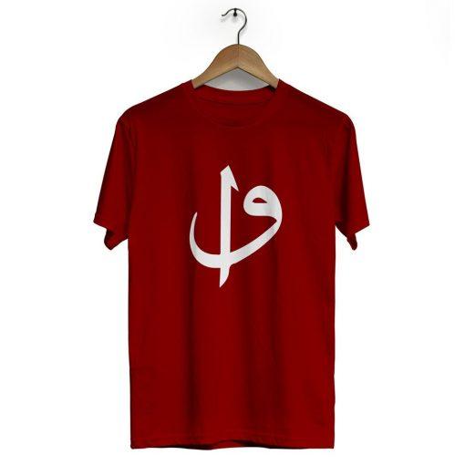 Elif Vav Islamic T-Shirt